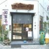 和菓子道楽 あおやま菓匠(香櫨園店)