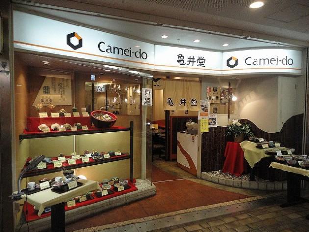 亀井堂本家(さんプラザ店(喫茶))