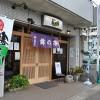 和菓子の店 舞の夢