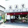 福壽堂本店
